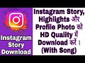 How to Download Instagram Stories & Highlights in HD Quality Without Application | learntechdohack