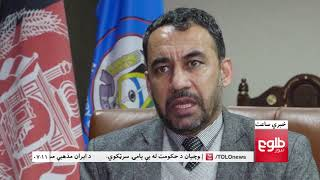 LEMAR NEWS 10 January 2018 / د لمر خبرونه ۱۳۹۶ د مرغومي ۲۰