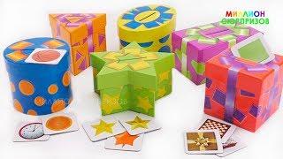 Учим названия геометрических фигур с игрушками подарочные коробки |Учим цвета для детей | Учим формы