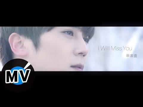 畢書盡 Bii - I Will Miss You (官方版MV) - 偶像劇《狼王子》插曲