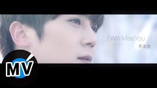 Repeat youtube video 畢書盡 Bii - I Will Miss You (官方版MV) - 偶像劇《狼王子》插曲