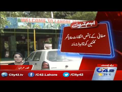 Data Ganj Bakhsh Town administration took action in Lahore Zoo
