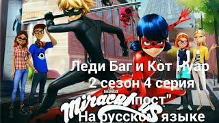 ЛЕДИ БАГ И СУПЕР КОТ 2 СЕЗОН 5 СЕРИЯ НА РУССКОМ!!!!!!