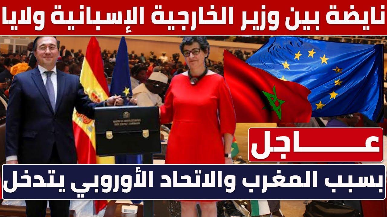 """نايضة"""" بين وزير الخارجية الإسبانية ولايا بسبب المغرب والاتحاد الأوروبي يتدخل من جديد"""""""