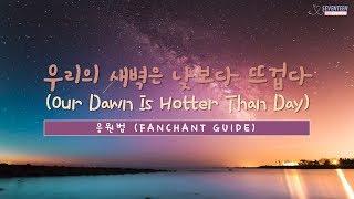 [Fanchant Guide/응원법] SEVENTEEN (세븐틴) - 우리의 새벽은 낮보다 뜨겁다 (Our Dawn Is Hotter Than Day)
