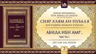 «Сияр а'лям ан-Нубаля» (биографии великих ученых). Урок 2. Абида ибн Амр, часть 1 | www.azan.kz