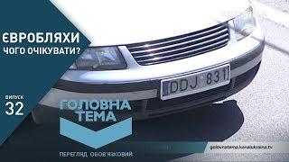 «Євробляхи» по-новому: що чекає на водіїв (Випуск 32) | Головна тема