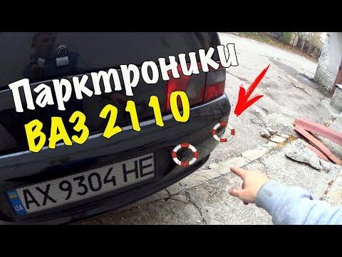 Установка парктроников на ВАЗ 2110