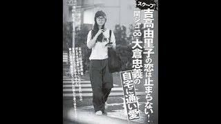 ーーーーーーー 破局が報じられていた関ジャニ∞大倉忠義、吉高由里子だ...