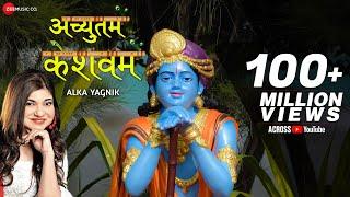 अच्युतम केशवम - Lyrical | Achyutam Keshavam Krishna Damodaram | Krishna Bhajan by Alka Yagnik