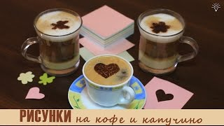 Рисунок на кофе или капучино | Good Ideas