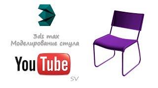 3ds max моделирование стула