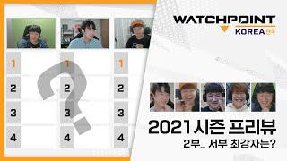2021 시즌 개막 특집 - 서부 프리뷰 #2 ㅣ 20…