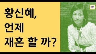 황신혜, 언제 재혼 할 까?(사주/운세)