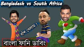 Bangladesh vs South Africa After World Cup Match Bangla Funny Dubbing 2019|#CWC19|SHAKIB_Fm Jokes