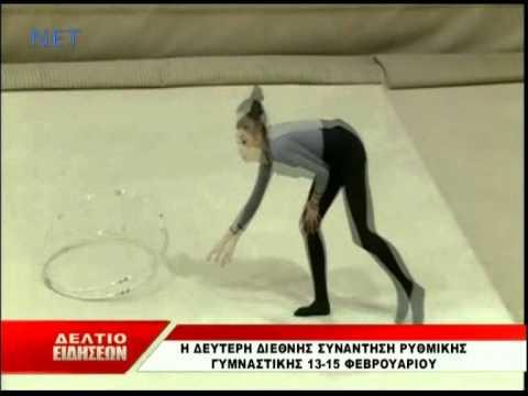 ΝΕΤ Ειδήσεις - 2η Διεθνής συνάντηση ρυθμικής γυμναστικής στην Καλαμάτα