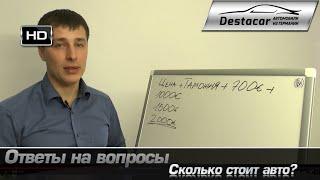 видео Как Пригнать Авто Из Германии В Россию