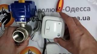 Система контроля протечек воды на основе СКПВ220В-мини2N. Сборка, подключение, тест