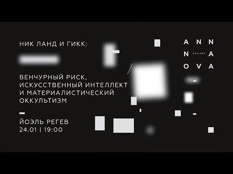 Йоэль Регев. Ник Ланд и ГИКК: венчурный риск, ИИ и материалистический оккультизм.