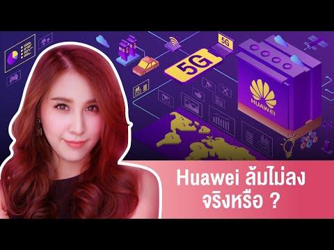 HUAWEI จะเป็นไง ไหวอยู่ไหม? มีอะไรต่อ - วันที่ 31 May 2019