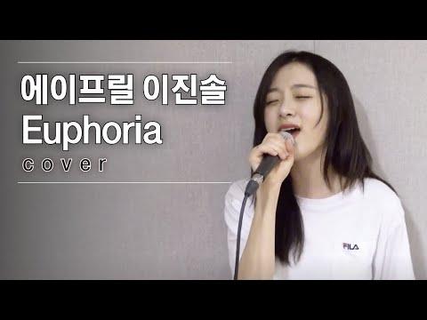 에이프릴 이진솔 Euphoria♪ V-1 1화