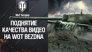 Поднятие качества видео на WoT Бездна от BloowLightning [World of Tanks]