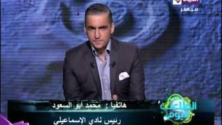 رئيس نادي الإسماعيلي: هنلعب في أي ملعب ماعدا برج العرب