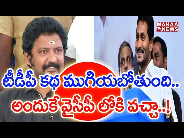 Vallabhaneni Vamsi Changing To YCP Party | MAHAA NEWS