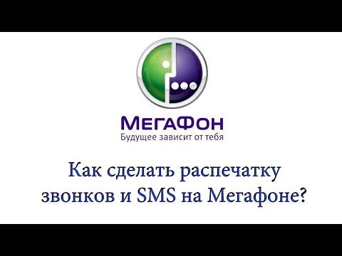 Как сделать детализацию звонков мегафон