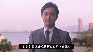 【滋賀県・にのゆ 武史】日本・滋賀を新しいステージに進めたい