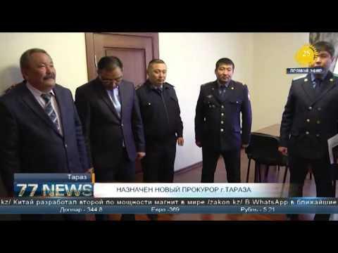знакомства казахстан город тараз