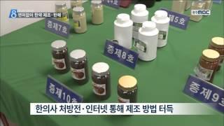 [뉴스데스크] 방앗간에서 한약 제조 판매