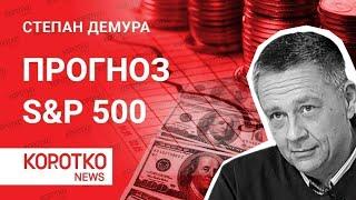 Демура — S&P 500 прогноз Степан Демура SnP500 фондовый рынок финансы США акции трейдинг инвестиции