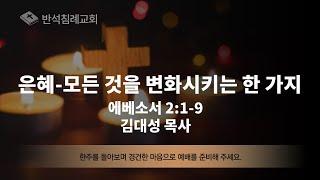 210711 은혜-모든 것을 변화시키는 한 가지  [에베소서 2:1-9]