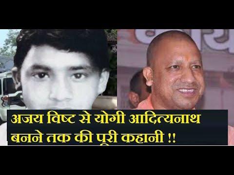 Yogi AdityaNath कैसे बने अजय से योगी पूरी कहानी | #ItihasKeAnsuneKise | Rebellion Voice