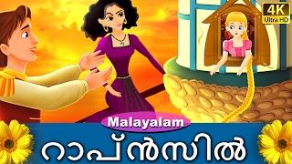 റാപ്ൻസിൽ | Rapunzel in Malayalam | Fairy Tales in Malayalam | Malayalam Fairy Tales