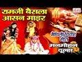 Download मैथिली विवाह गीत - रामजी बैसला आसन माइर - Maithili Vivah Geet | Manmohan Dulha - Poonam Mishra MP3 song and Music Video