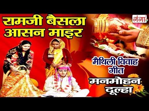 मैथिली विवाह गीत - रामजी बैसला आसन माइर - Maithili Vivah Geet | Manmohan Dulha - Poonam Mishra