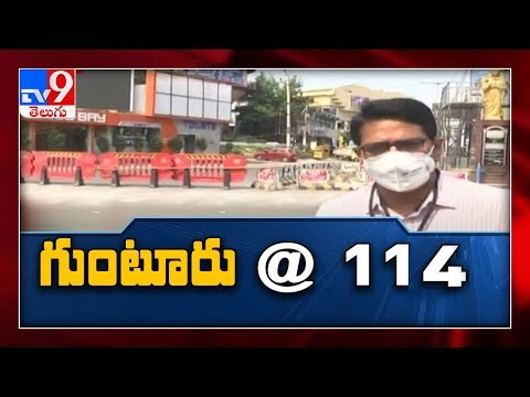 Coronavirus  : 114 corona positive cases in Guntur - TV9