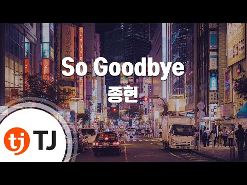 [TJ노래방] So Goodbye - 종현(Jong Hyun) / TJ Karaoke