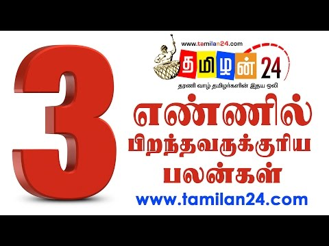 Number 3 Numerology - Tamil Astrology | Tamilan 24