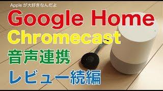 Chromecastとの音声連携はどう?スマートスピーカーGoogleHomeレビュー続編・Appleはどう競う?
