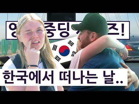 한국에서 하는 마지막 인사.. 영국 중딩의 한국 여행 즐기기 시리즈 막편!