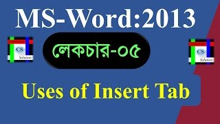 05.Uses of Insert Tab   Microsoft Word 2013 in Bangla for beginner