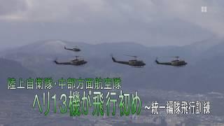 ヘリ13機が編隊飛行・陸自中部方面航空隊