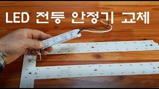 LED 전등 안정기 교체