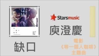 庾澄慶 - 缺口【電影「等一個人咖啡」主題曲】