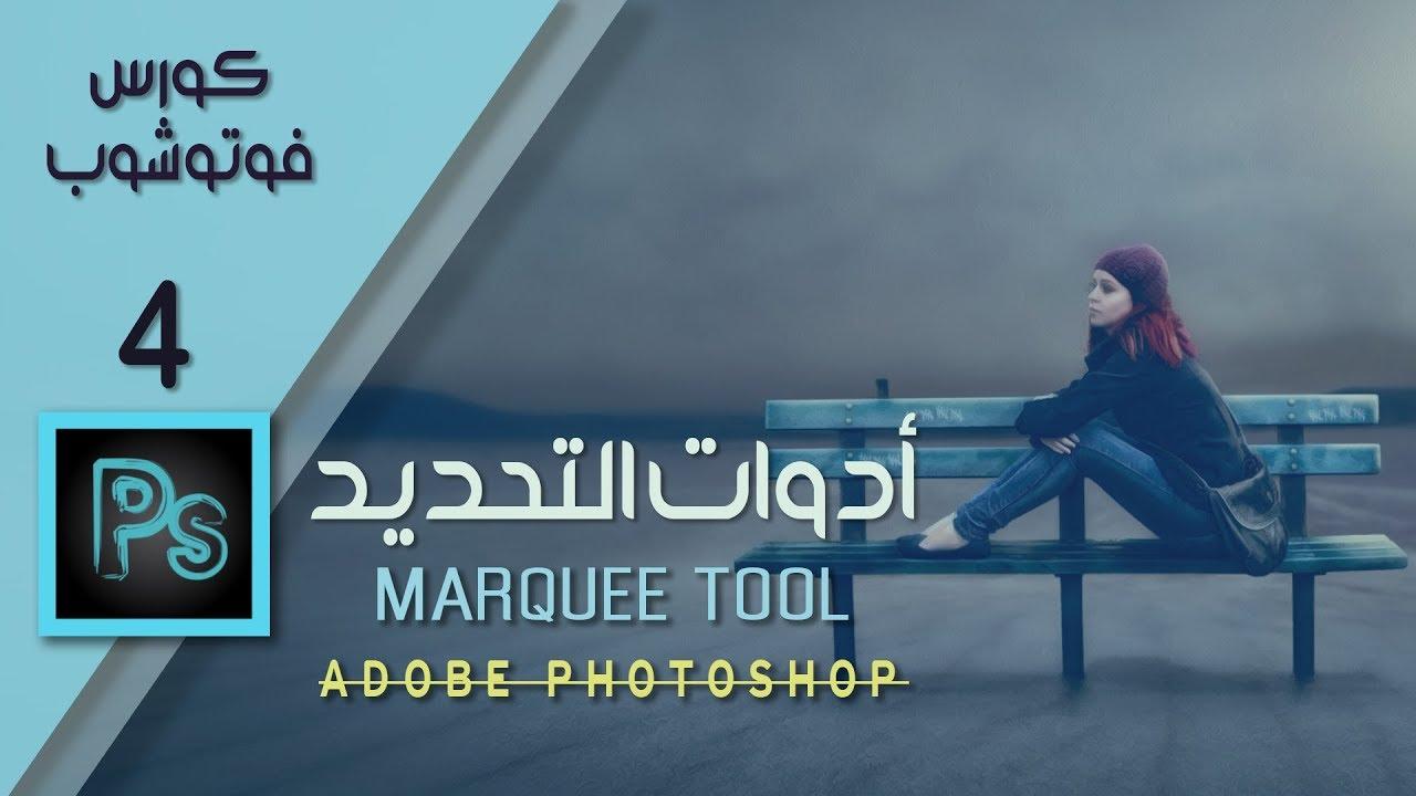 شرح أداة Marquee Tool فوتوشوب ||  How to Use Marquee Tool In Photoshop