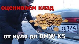 От нуля до BMW X5,заброшенный VAG, оценка монет,серия 8