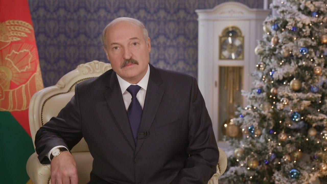 Поздравление президента лукашенко с новым годом 2017 фото 62
